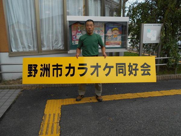 野洲市カラオケ同好会 ステージ看板の画像01