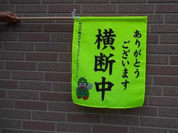 スクールガード用横断旗 蛍光色旗の画像01