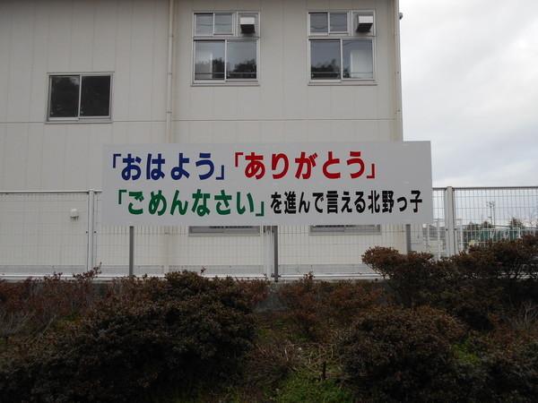 北野小学校 標語看板の画像01