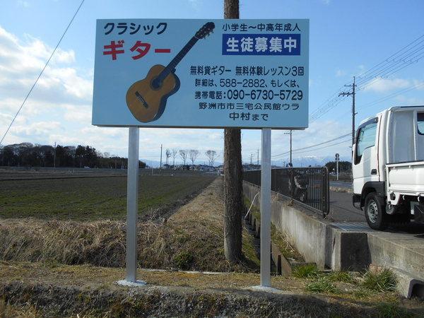 野洲市 中村ギター教室様の画像01