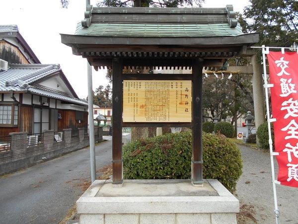 栗東市 高野神社 御由緒書きのアイキャッチ画像