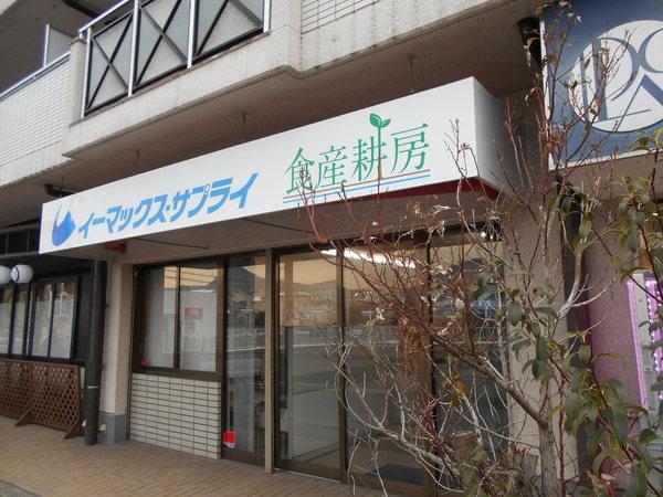 店舗名新規看板 野洲市の画像01