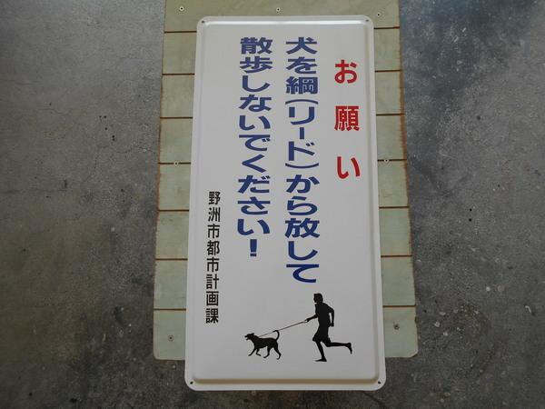 スチール製標識板 犬のフンは持ち帰って下さいの画像01