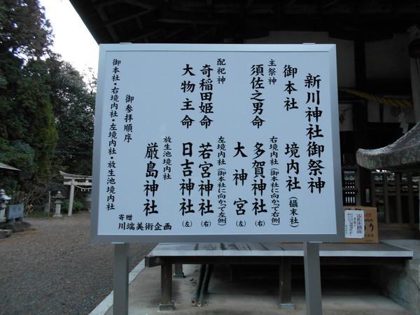 新川神社御祭神 案内板の画像01