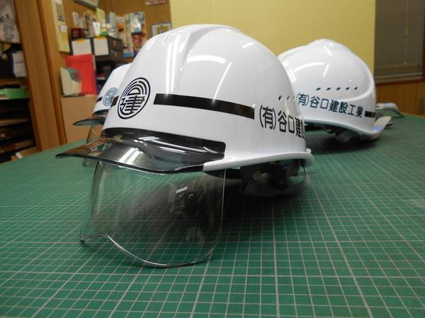 シールドメット ~視界を保ち目を護るヘルメット~の画像01