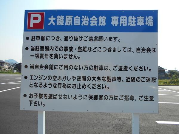 駐車場注意書き看板の画像01