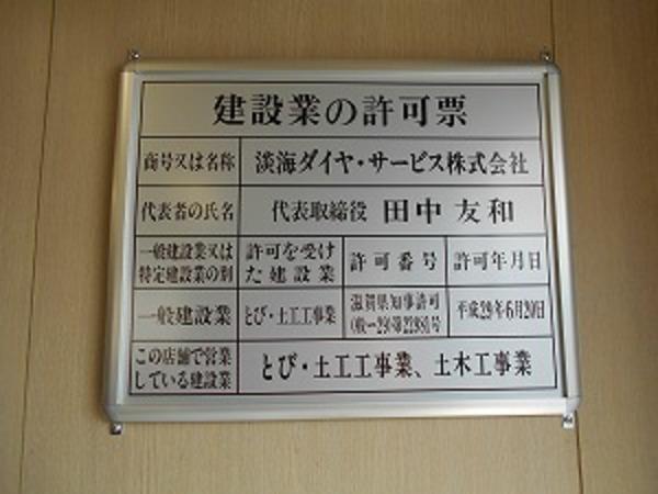 建設業の許可票 アルミ額縁(軽量型)の画像01