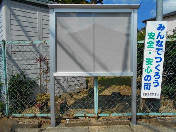 自治会掲示板 自立型 透明アクリル保護板付き