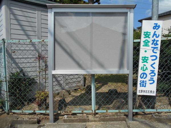 自治会掲示板 自立型 透明アクリル保護板付きの画像01