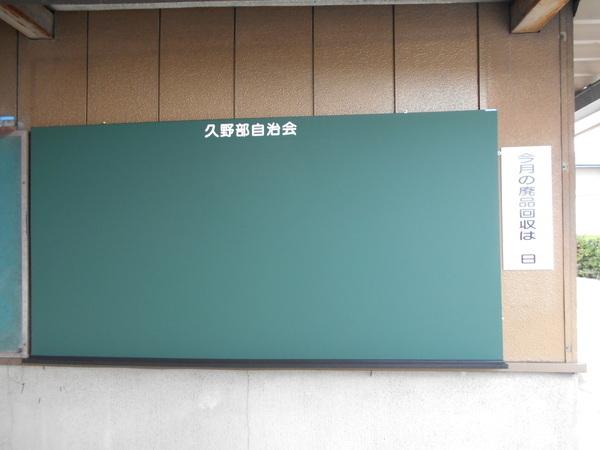 木製黒板 取付の画像01