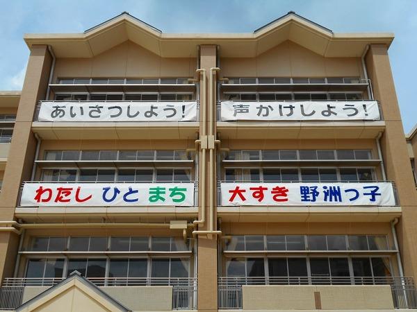 野洲小学校 横断幕一部修正