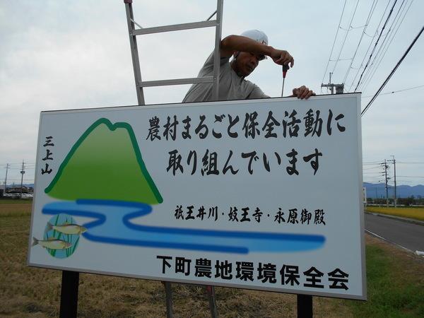 野立看板 農村まるごと保全活動の画像01