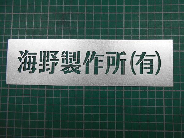 亜鉛鉄板吹付テンプレート(6文字)の画像01