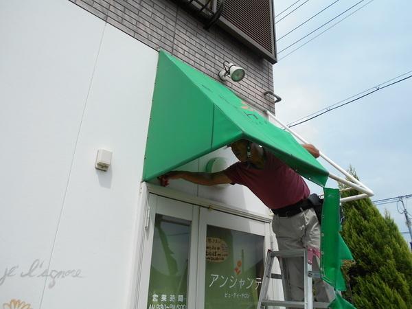 店舗テント張替え工事の画像01