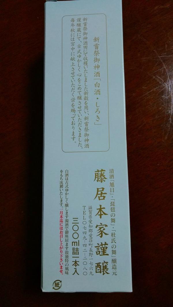 新嘗祭(11月23日)  新川神社