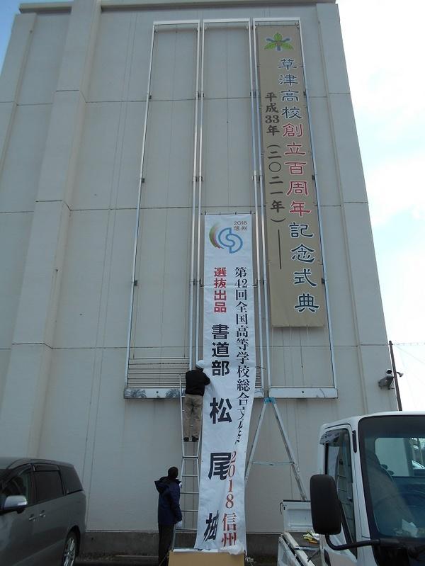 懸垂幕製作取付 草津高等学校