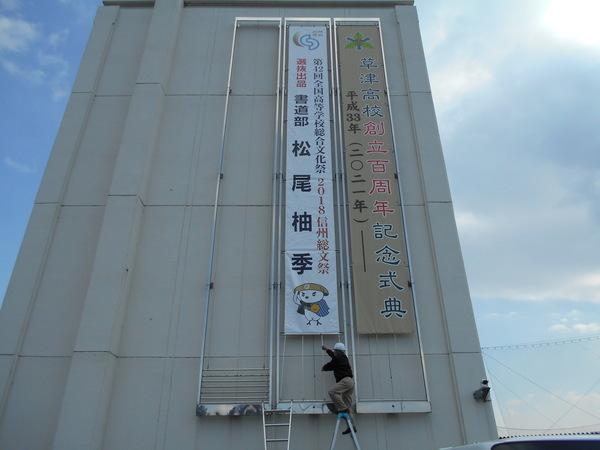 懸垂幕製作取付 草津高等学校の画像01