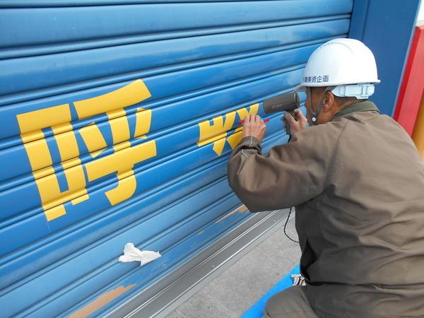 シャッター スラット部 文字貼り施工の画像01