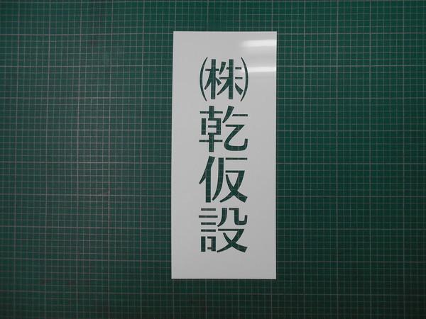吹付テンプレート 縦文字 の画像01