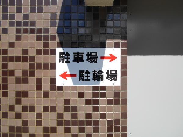 自治会案内板 壁面取付の画像01