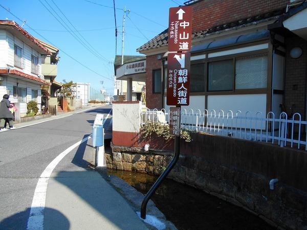 朝鮮人街道標示看板 製作設置
