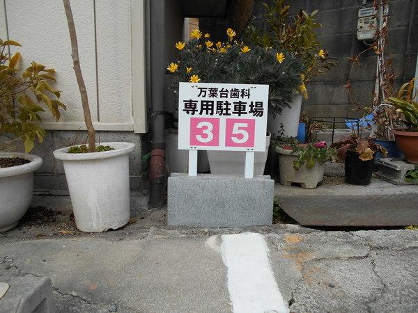 駐車場看板 ブロック土台つきの画像01