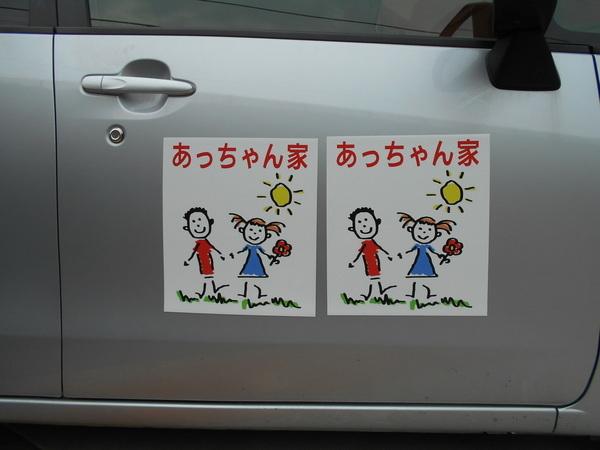 車用マグネット標示板 あっちゃん家 の画像01