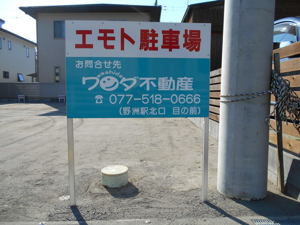 駐車場看板・前向駐車看板 製作取付の画像01
