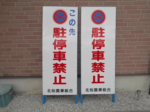 駐停車禁止 立て看板 の画像01
