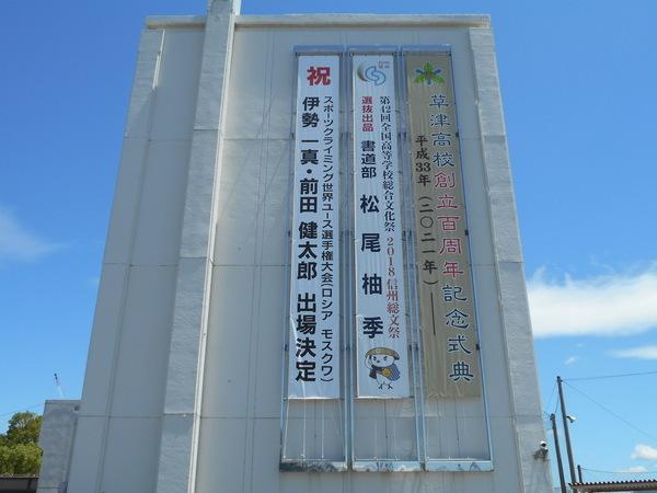 草津高校 懸垂幕製作取付の画像01