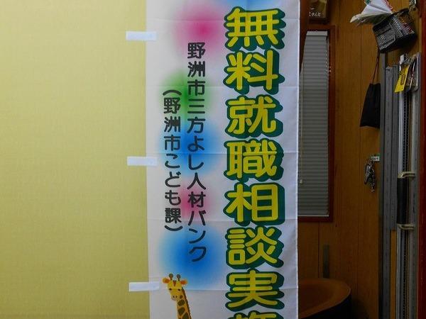 のぼり旗 デザイン・製作の画像01
