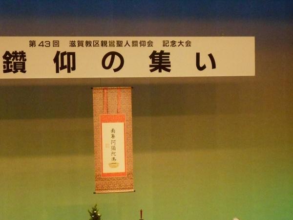 野洲文化ホール ステージ吊下げ看板の画像01