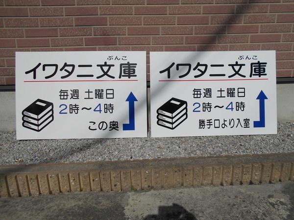 自治会内表示板の画像01