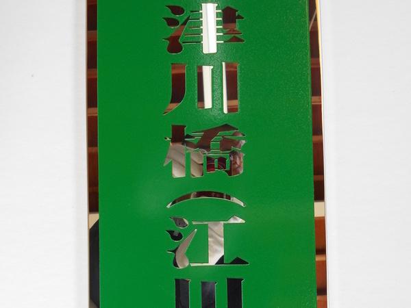 ステンレス腐蝕銘板の画像01