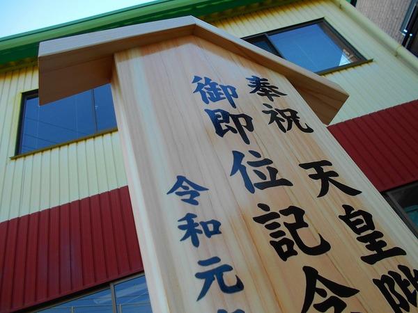 奉祝 天皇陛下御即位記念植樹 木製看板