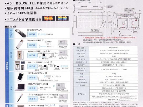 FQ1684Bストアサインフルカラークオリエ超高輝度のフルカラーLED表示機のサムネイル
