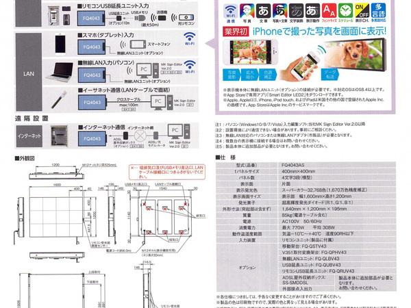FQ4043ストアサインフルカラークオリエ(16ドット4文字3段/LED color display)のサムネイル