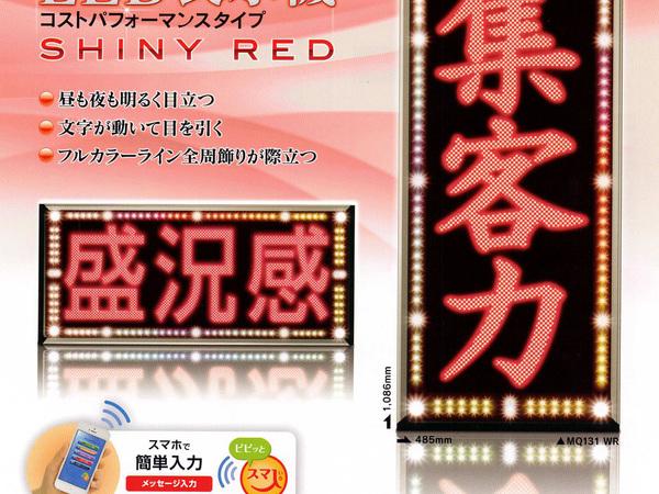 MQ131(赤)ストアサインマスタークオリエ 誘客効果抜群のLED表示機の画像01