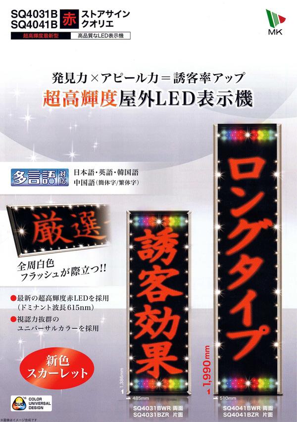 SQ4031B(赤)ストアサインクオリエ 超高輝度最新型 高品質なLED表示機のサムネイル