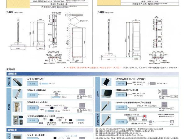 SQ4041B(黄)ストアサインクオリエ 超高輝度最新型 高品質なLED表示機のサムネイル
