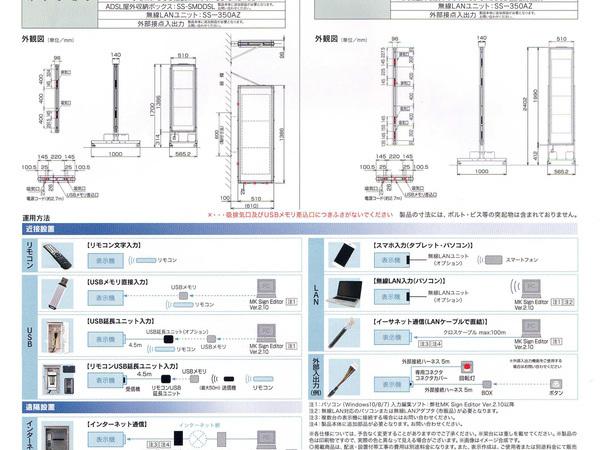 SQ4041C(白)ストアサインクオリエ 超高輝度超広視野角 高品質なLED表示機のサムネイル