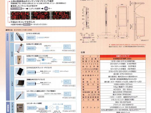 MQ131(赤)ストアサインマスタークオリエ 誘客効果抜群のLED表示機のサムネイル