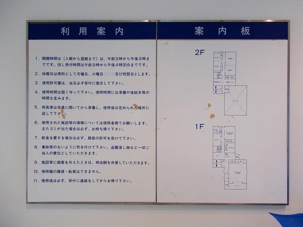 館内利用案内表示板 コミセンのアイキャッチ画像