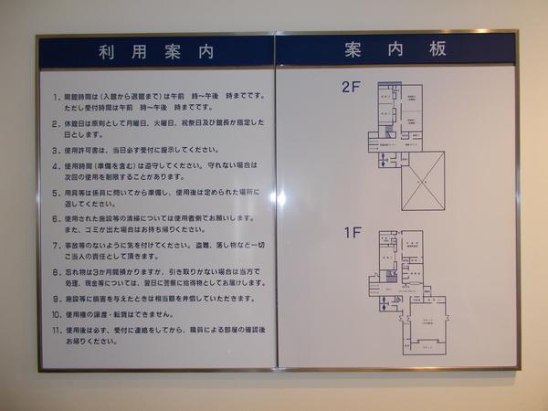 館内利用案内表示板 コミセンのサムネイル