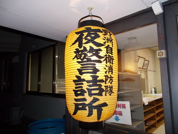 夜警詰所 提灯のアイキャッチ画像