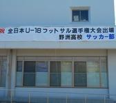 高校 大会出場横断幕