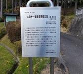 ステンレス腐蝕銘板 撤去後、新規設置(敬恩寺)