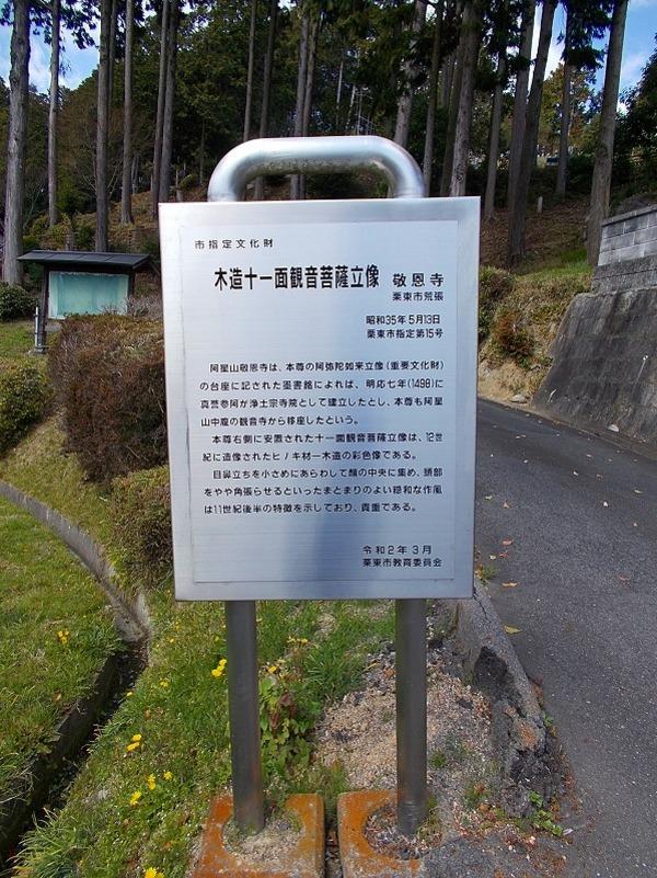 ステンレス腐蝕銘板 撤去後、新規設置(敬恩寺)のサムネイル