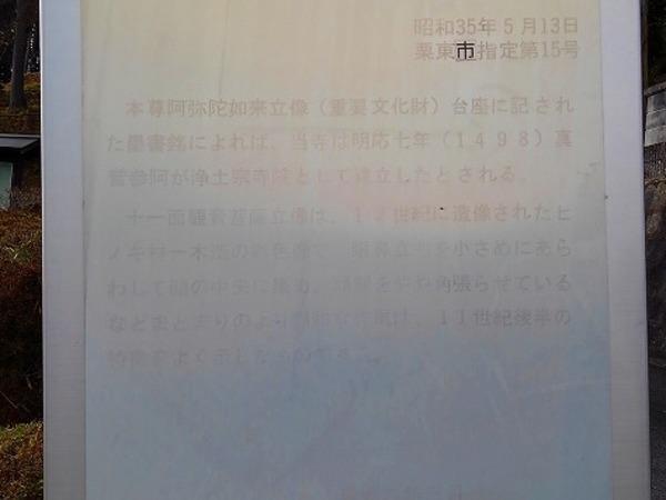 ステンレス腐蝕銘板 撤去後、新規設置(敬恩寺)のアイキャッチ画像