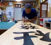 木製看板 文字書き